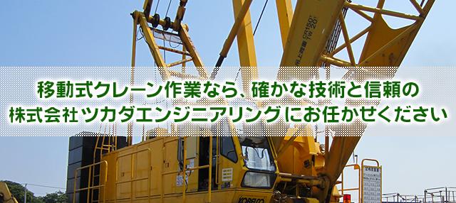 移動式クレーン作業なら、確かな技術と信頼の株式会社ツカダエンジニアリングへ!